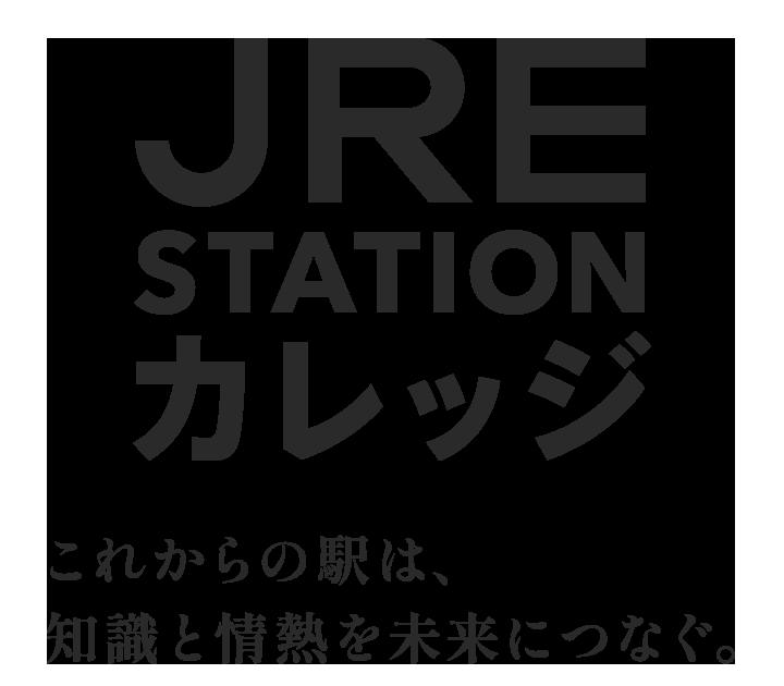 JRE Station カレッジ